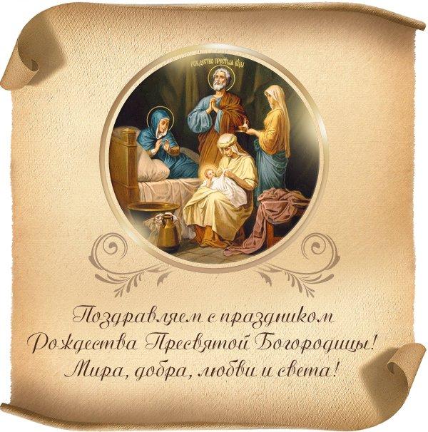 Поздравление к празднику рождество пресвятой богородицы