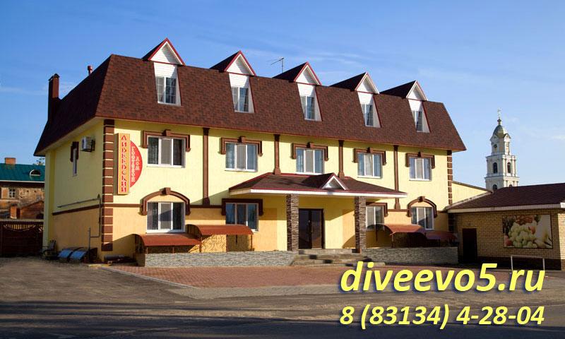 Дивеевский Гостевой Дом фотография снаружи